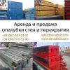 Опалубка 2014 Дока Пери Вариант Гипро БДБ Киев