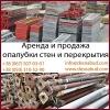 Опалубка БУ и новая.  Продам опалубку по низкой цене Украина
