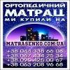 Ортопедические матрасы 2019 в Киеве со склада