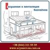 Осушители вентиляция бассейнов Киев обл.  2015