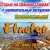 Отдых 2014 на Шацких озерах.  Экскурсионный Киев