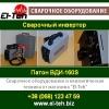 Патон ВДИ-160S Сварочный инвертор.  Киев 2014