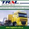 Перевозки грузов 2013 Негабаритные,  Тентовые,  Международные