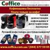 Плати только за кофе.  Киев 2013