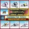Пневмо инструмент Компрессоры 2014 винтовые Киев