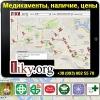Поиск 2015 лекарств в аптеках Украины.