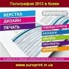 Полиграфия 2013/2014 в Киеве от ЕвроПринт.  Услуги