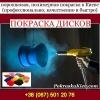 Порошковая покраска дисков и металлоконструкций в Киеве