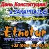 Праздничные туры Закарпатье День Конституции 2016