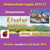 Праздничный тур Новый 2015 год в Закарпатье