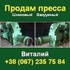 Пресса 2014 Купить шнековый,  вакуум КЕМА PVP-35