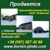 Продам Производственная база Родничок 25 км от КП Киева