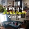 Продажа 2020.  2х комнатная квартира Киев М.  Харьковская