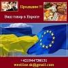 Продажи 2015.  Продадим Ваш товар в Европе