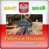 Работа,  вакансии 2017 в Польше.  Лесопилка