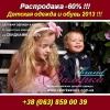 Распродажа 2013.  Детская Брендовая одежда,  обувь.  Киев