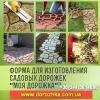 Распродажа 2014 Формы для создания тротуарной плитки