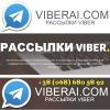 Рассылки 2016 Viber по базам с таргетингом.