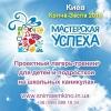 Развивающий лагерь под Киевом Летние каникулы 2015