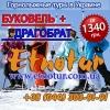Регулярные Горнолыжные туры 2017 в Карпаты
