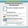 Реклама 2014 Профессиональные услуги в Интернете