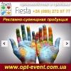 Рекламно-сувенирная продукция 2013 Доставка по Украине