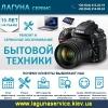 Ремонт 2014 Аудио-видео,  бытовой техники в Киеве