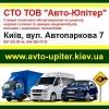 Ремонт 2014 Бензиновых дизельных двигателей Киев