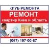 Ремонт 2016 квартир в Киеве и области Клуб ремонта