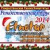 Рождество в Закарпатье Туры 2014.  Этнотур Киев