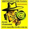 Ручная рассылка 2013 Доски бесплатных объявлений ProMBB
