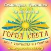 Семинар 2013 Академии Новой Женщины в Киеве