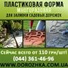 Сезонная распродажа 2014 Формы для садовых дорожек