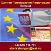 Шенген визы,  приглашения Регистрация фирм в Польше