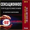 Скидка 55% на все декоры для керамической плитки Киев