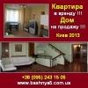 Собственник 2013 Квартира в аренду Дом на продажу Киев