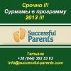 Срочно нужна сурмама в программу 2013 года Киев