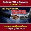 Срочно работа 2013 в Польше.  Польские рабочие визы
