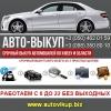 Срочный выкуп 2015 автомобилей 2005-2014 Киев обл.