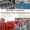 Стены перекрытия 2014 Аренда опалубки Киев Лизинг Цены
