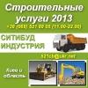 Строительные работы,  услуги 2013.  Киев и область.