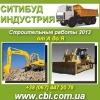 Строительство 2013 Строительные работы отАдоЯ.  Киев обл.