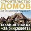 Строительство домов из SIP панелей Киев