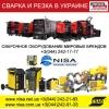 Сварочное оборудование ESAB,  Lincoln Electric,  LTC в Украине
