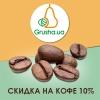 Свежеобжаренный кофе 2016 от производителя Киев