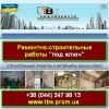Тар-Будсервис Ремонтно-строительные работы 2014