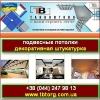 Тар-Будторг Подвесные потолки и штукатурка 2014