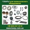 Товары 2013-2014 для промышленного оборудования Киев