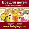Товары 2013 Все для детей:  творчество,  игрушки,  книги Киев