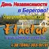Тур на День Независимости 2015 в Берегово